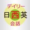 デイリー日西英3か国語会話辞典【三省堂】(ONESWING)