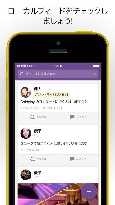 MeetMe - 新メンバーとチャット&交流スクリーンショット