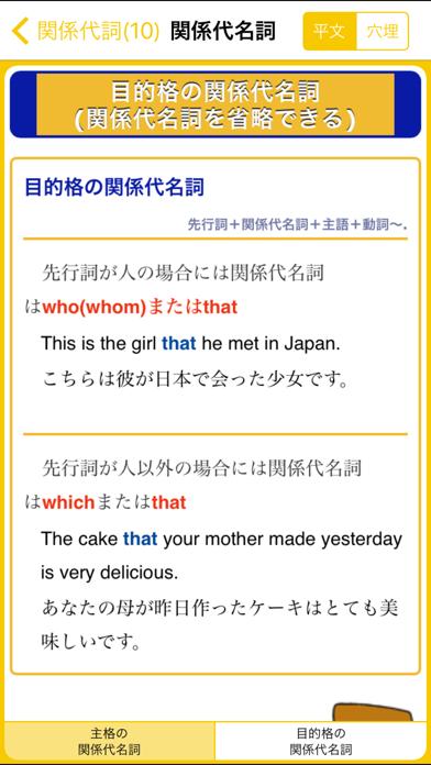 中学レベルの英文法のおすすめ画像4
