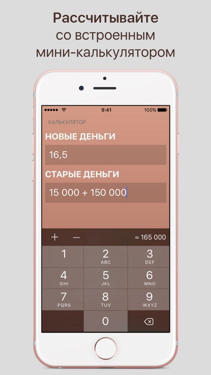 Грошы — белорусские деньги после деноминации 2016 screenshot-3
