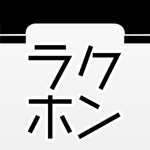 ラクホン(Rakuhon)