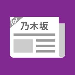 乃木坂まとめったー for 乃木坂46