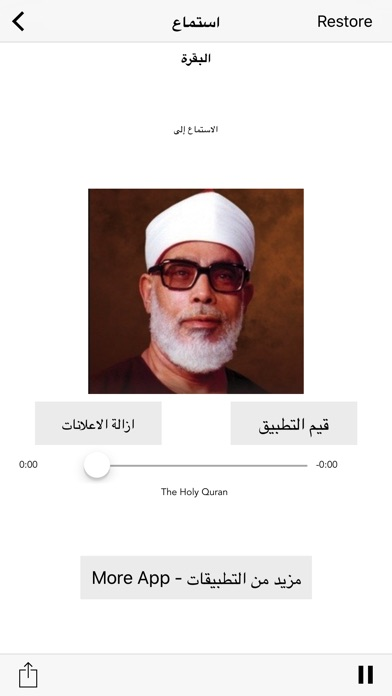 点击获取محمود خليل الحصري- القرآن الكريم Coran Al Husary