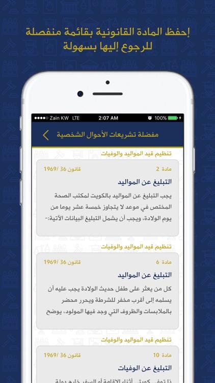قوانين الكويت screenshot-4