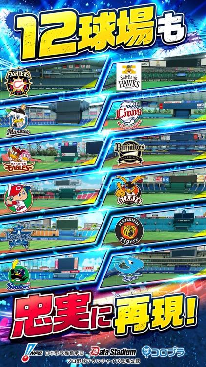 プロ野球バーサス screenshot-4