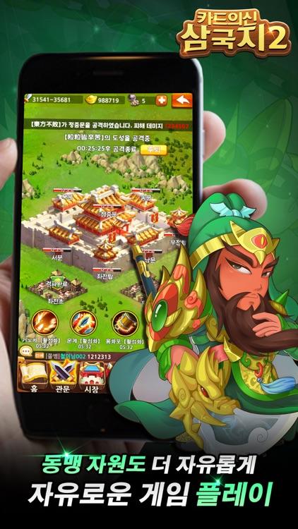 카드의 신 삼국지 2 screenshot-3