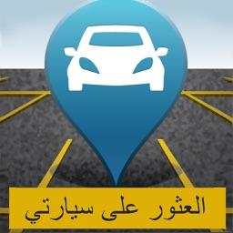 البحث عن سيارتي - مكتشف السيارات
