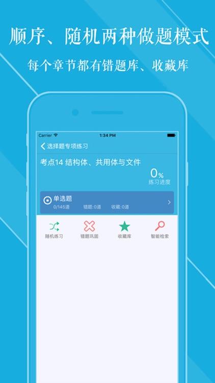 计算机等级考试二级C语言大全 2017最新版 screenshot-4