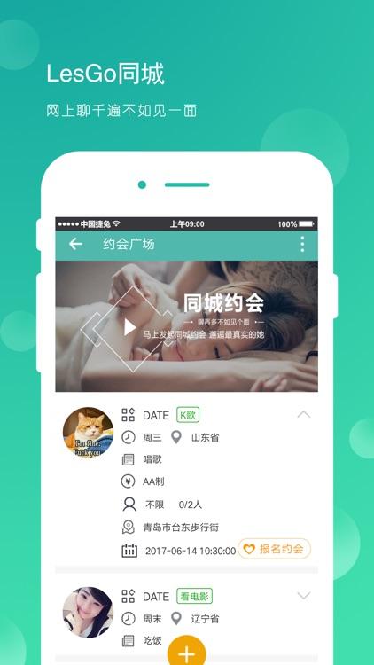 LESGO-拉拉社群专属泛社交APP screenshot-3