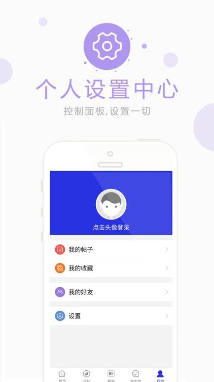 金银王道论坛 screenshot-3