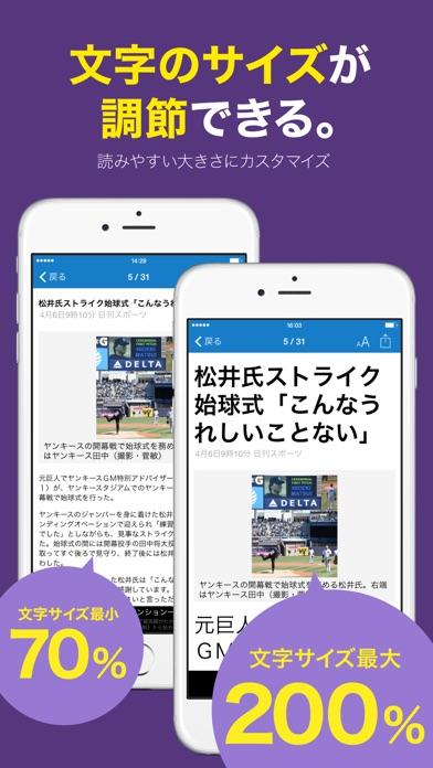 ニュース :新聞・雑誌が読み放題の文字が大きいニュースアプリスクリーンショット3
