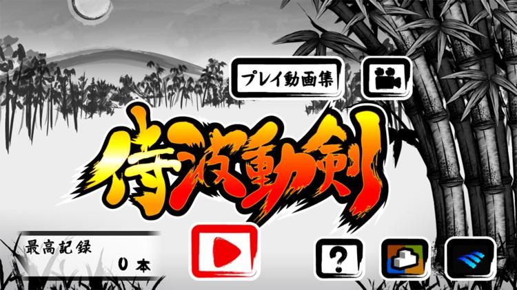 Samurai Hadouken screenshot-4