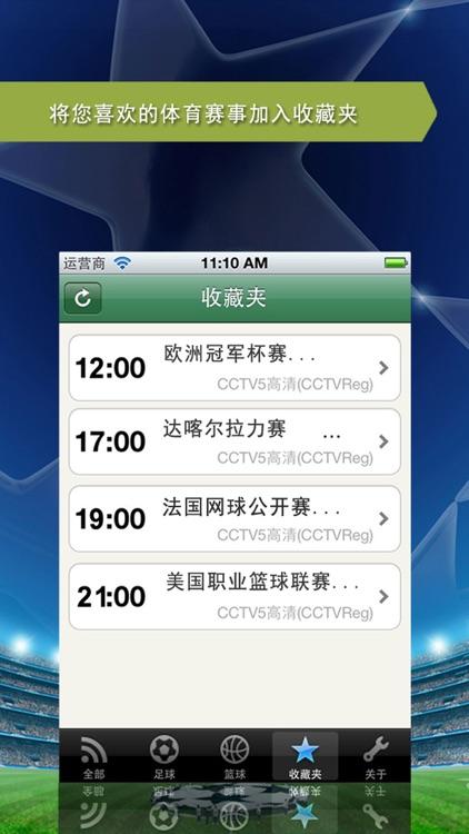 直播吧---体育赛事电视转播时刻表 screenshot-4