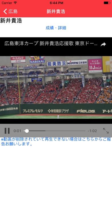 プロ野球応援歌のスクリーンショット3