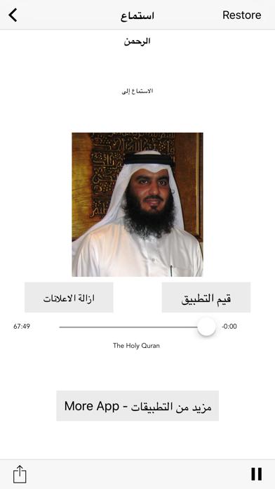 القران الكريم العجمي -Ahmed Al Ajmi Full Quran Mp3لقطة شاشة3