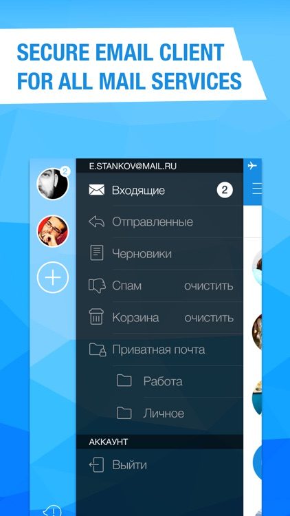Mail Ru for UA - email client for all mailboxes by Craigpark