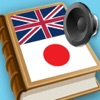 Japanese English best dictionary - 日本語英語辞書