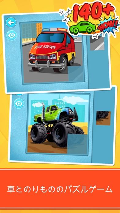 車とのりものパズル : 子供のためのロジックゲームのおすすめ画像1