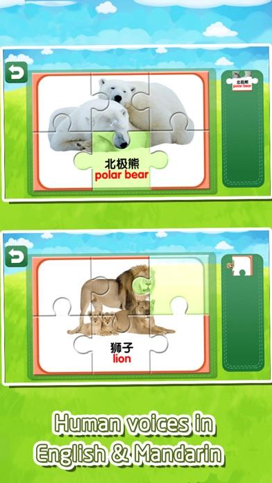 宝贝婴儿英语小拼图-婴幼儿学习识字学英语单词小游戏 screenshot four