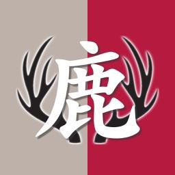 スマートJ for 鹿島アントラーズ