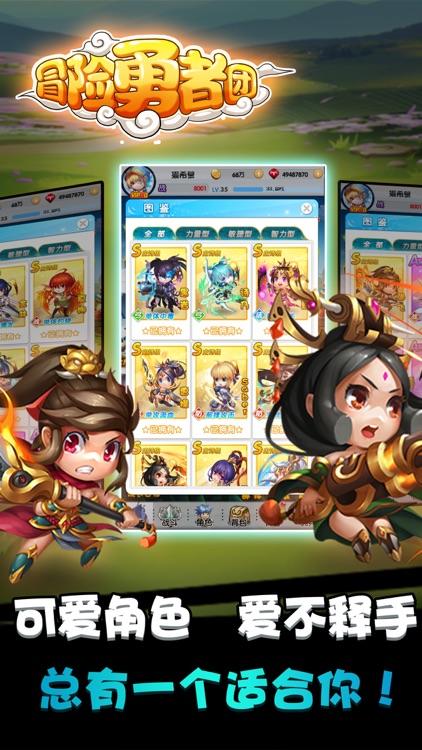 英雄佣兵团-一起走进冒险的世界 screenshot-3