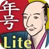 日本史年号マスターLite