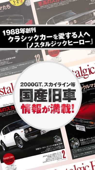 Nostalgic Hero ノスタルジッ... screenshot1