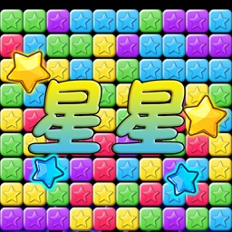 快乐农场星星(单机版游戏)