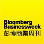 彭博商業周刊繁體中文版 Bloomberg Businessweek
