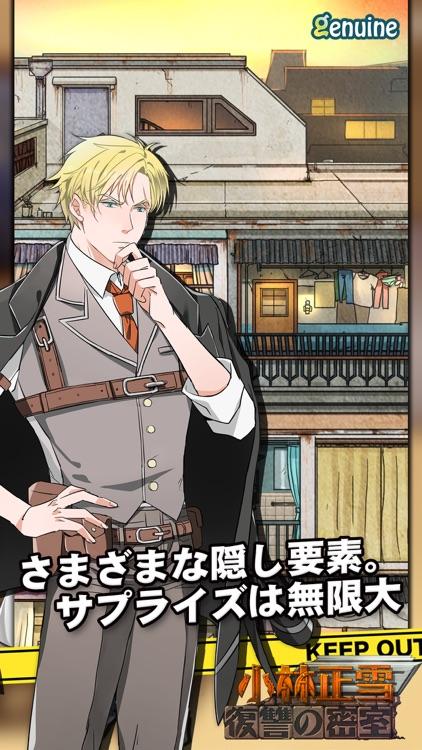 復讐の密室 - 小林正雪探偵シリーズ1(日本語) screenshot-4