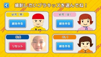 プラレール ガチャステ screenshot1