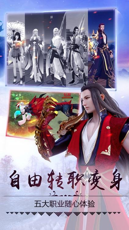 蜀山剑侠传-万人在线剑侠姻缘系统·游戏 screenshot-4