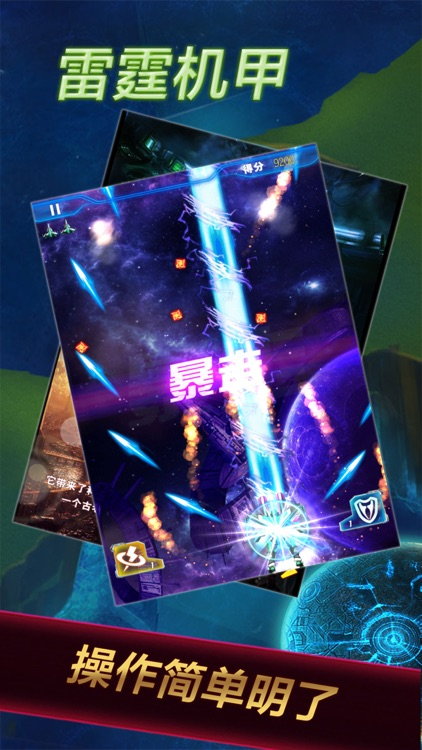 雷霆机甲-经典街机空战游戏 screenshot-3