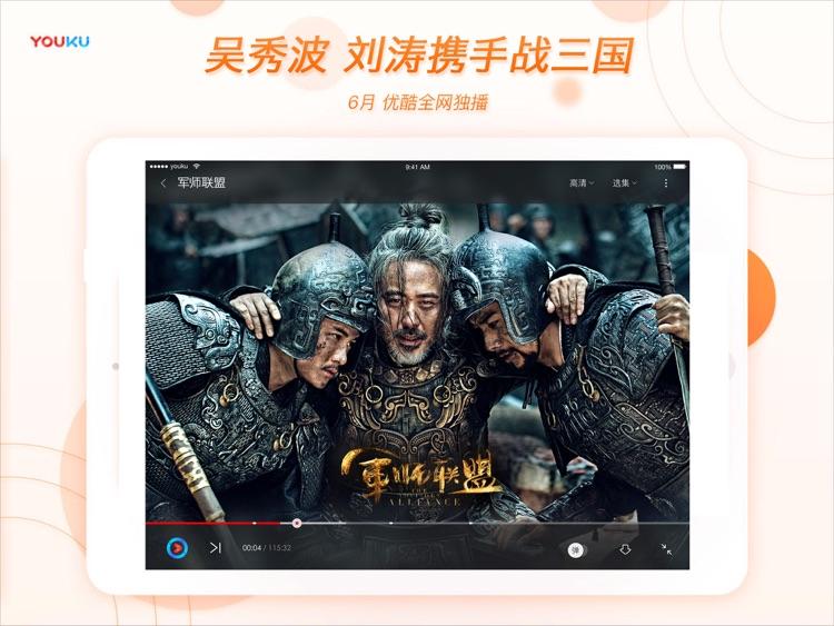 Youku HD screenshot-0