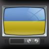 Українське телебачення (iPad версія)