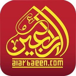 Arbaeen (اربعین)