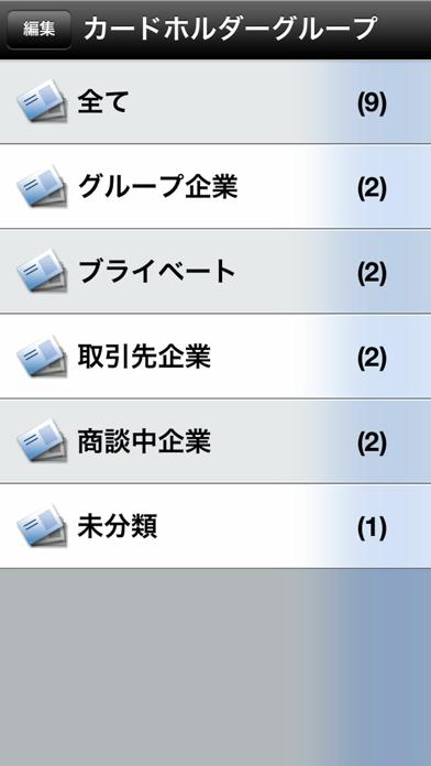 スマート名刺管理 ScreenShot4