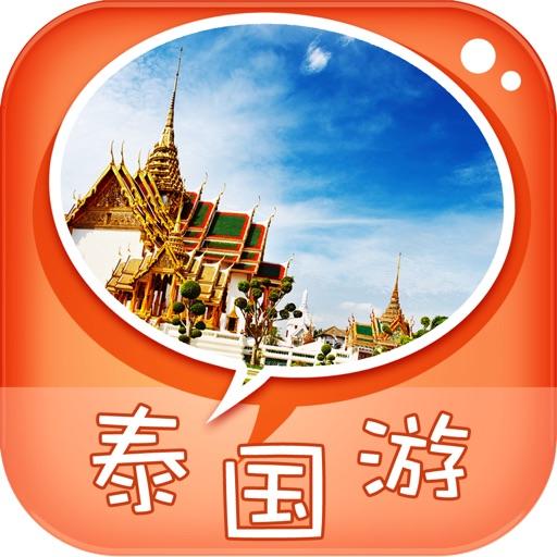 泰国游全攻略