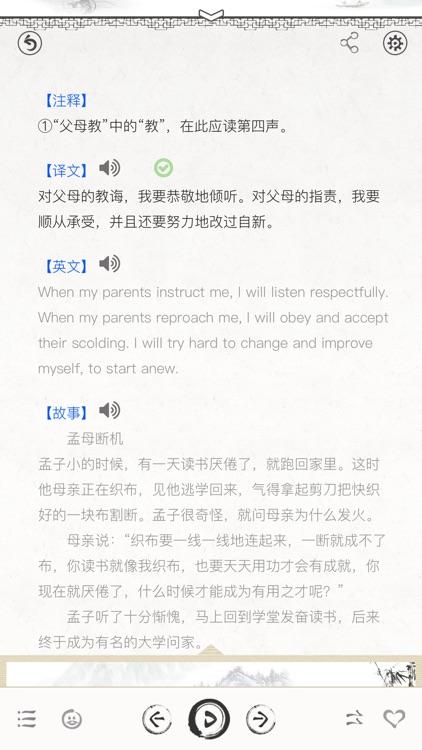 弟子规-有声国学图文专业版Di Zi Gui