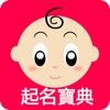 起名宝典-全球首创个性意愿宝宝取名软件