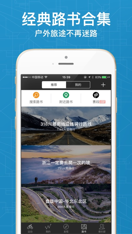 行者騎行 - 最好用的戶外軟件 screenshot-3