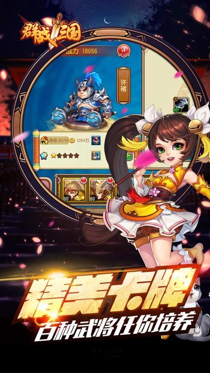 群雄争霸天下:全民热血动作RPG手游 screenshot-4