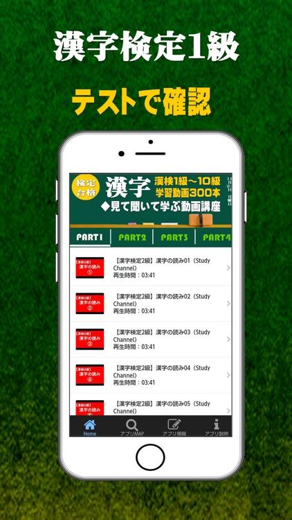 漢検1級・漢字学習問題250と学習講座 screenshot-3