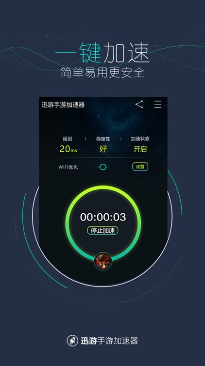 迅游手游加速器 screenshot-3
