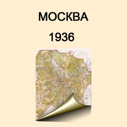 Moscow (1936). Historical map.