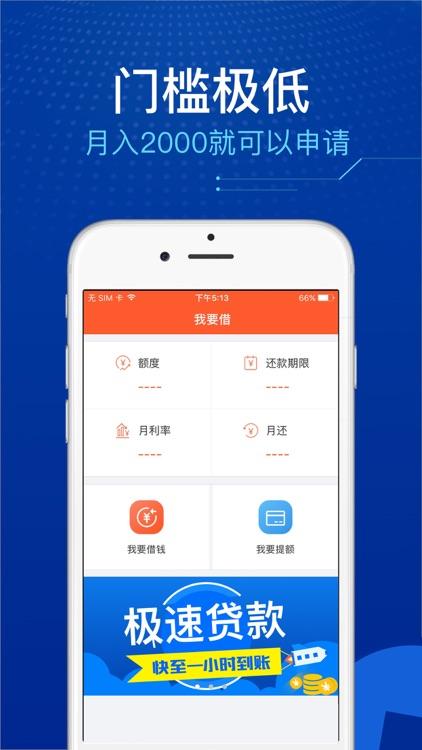极速贷款-手机小额信用分期借钱软件 screenshot-4