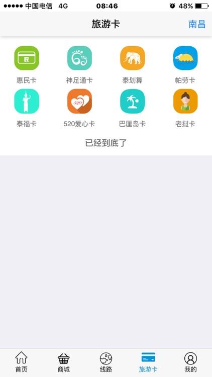开原掌尚旅 screenshot-3
