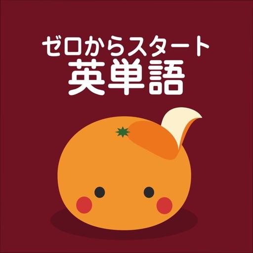 mikan ゼロからスタート英単語1400