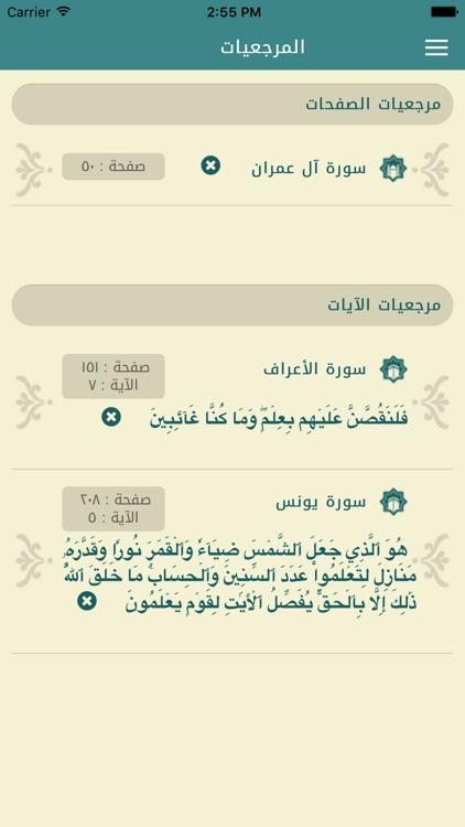 الذكر المبارك : وقف ل / محمد درهم - رحمه الله screenshot-3
