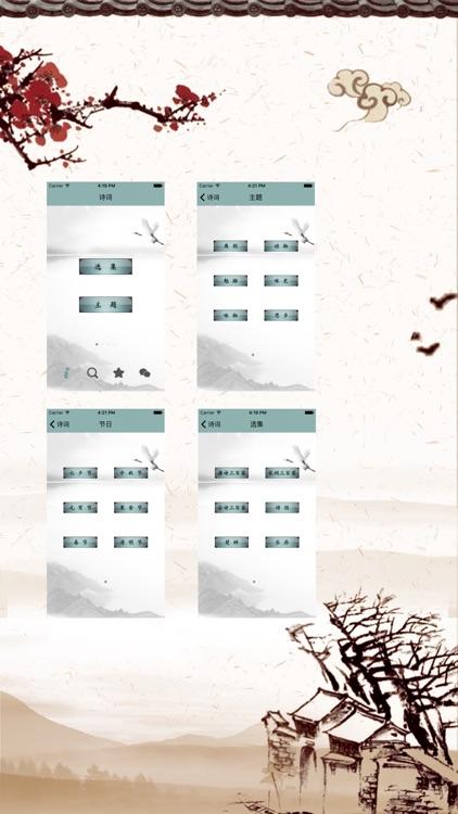 诗词专业版-诗经楚辞|国学名著|诗歌本大全 screenshot-3